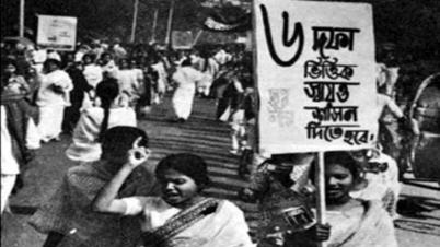 স্বাধীনতা আন্দোলনের মধ্য দিয়ে ঐতিহাসিক মর্যাদা পায় ছয় দফা
