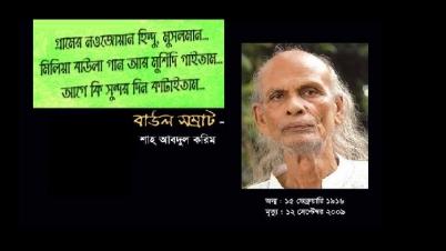 বাউল সম্রাট শাহ আব্দুল করিমের মৃত্যুবার্ষিকী আজ