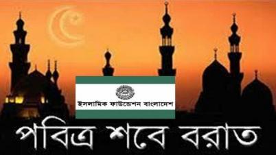 শবে বরাতের ইবাদত বাসায় করুন: ইসলামিক ফাউন্ডেশন