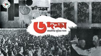 বাঙালির মুক্তির সনদ '৬-দফা'