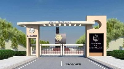 চট্টগ্রাম বিশ্ববিদ্যালয় দেবে প্রধানমন্ত্রীর তহবিলে এক কোটি টাকা