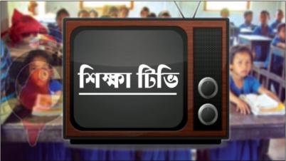 পাঠদান কার্যক্রম জোরদারে চালু হচ্ছে 'শিক্ষা টিভি'