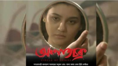দেশের প্রথম থ্রিডি ছবি 'অলাতচক্র' মুক্তি পাচ্ছে ১৯ মার্চ