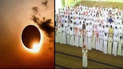 চন্দ্র ও সূর্যগ্রহণ: ইসলামের দৃষ্টিতে...