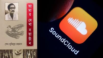 সাউন্ডক্লাউডে বঙ্গবন্ধুর 'আমার দেখা নয়াচীন'