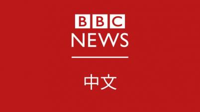 বিবিসির সম্প্রচার বন্ধ করলো চীন সরকার