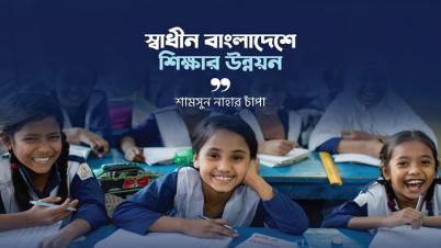 স্বাধীন বাংলাদেশে শিক্ষার উন্নয়ন