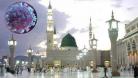 মুসলিমদের পবিত্র নগরী মদিনা করোনামুক্ত ঘোষণা